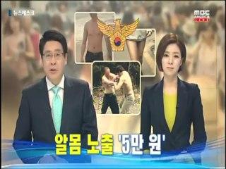 MBC News Desk, March 11, 2013