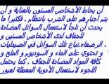DIARRHÉE -Version en arabe -Dr AMINE. A-MAROC-Casablanca