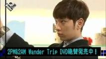 [TVCM] 2PM & 2AM Wander Trip DVD