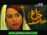 Daag e Nadamat By PTV Home - Episode 20 Promo