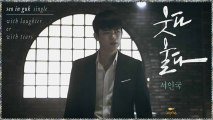 Seo In Guk - With Laughter Or With Tears Full HD k-pop [german sub]
