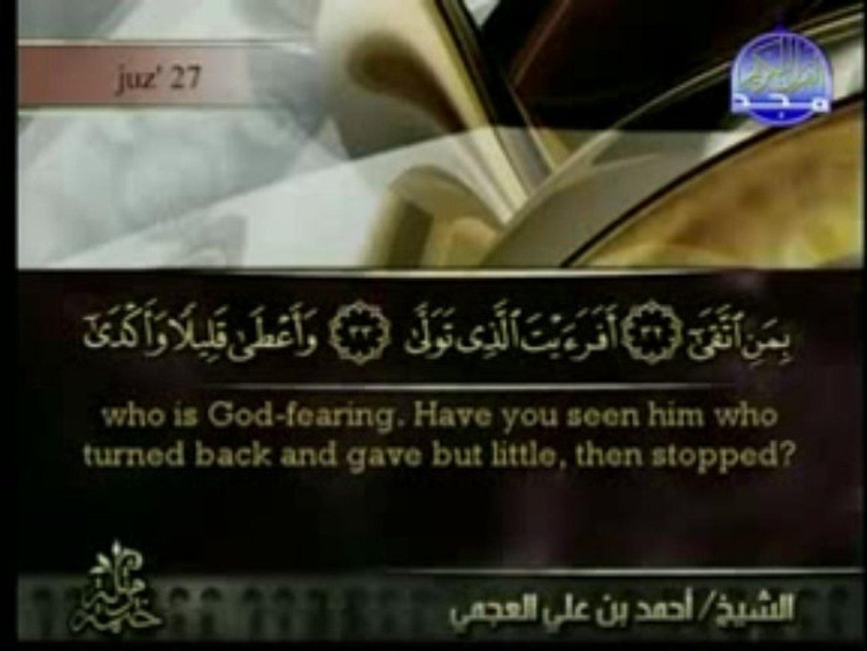 Surah An Najm Ahmad Ibn Ali Ajmiسورة النجم بصوت الشيخ احمد العجمي