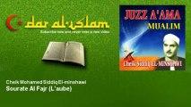 Cheik Mohamed Siddiq El-minshawi - Sourate Al Fajr - L'aube - Dar al Islam