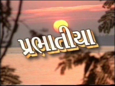 Prabhatiya - Gujarati Devotional Song