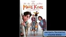 Классный Кеес  Мес Кеес  Mees Kees (2012) смотреть бесплатно онлайн