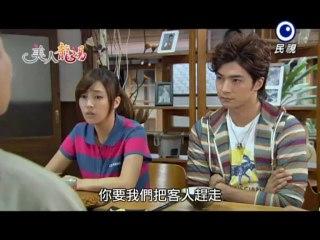 美人龍湯 第6集 Spring Love Ep6 Part 2