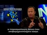 Για της Ελλάδας το γαμώτο!