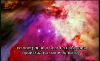 Ancient Aliens: Destination: Orion Дестинация: Орион - Извънземни от древността