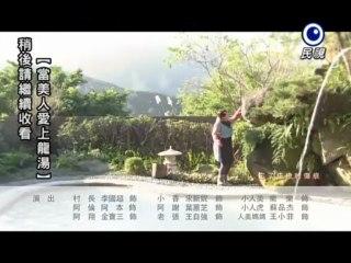 美人龍湯 第13集 Spring Love Ep13 Part 3