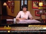 بلدنا بالمصري: الشورى يستجوب د. ميرفت التلاو