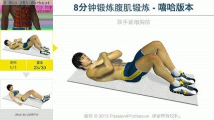 8分钟锻炼腹肌锻炼 - 嘻哈版本
