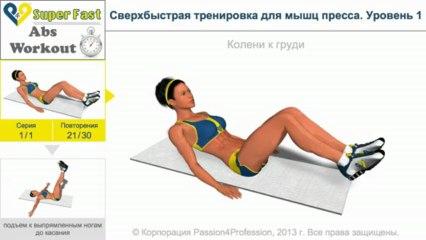 Сверхбыстрая тренировка для мышц пресса. Уровень 1