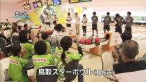 """ガイナーレ鳥取 サポーターと""""ボウリング"""""""
