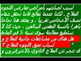 Hépatite virale C chronique Traitement- Version en arabe- Dr AMINE A.-Casablanca-Maroc