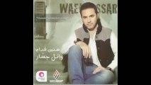 اغنية وائل جسار - سنين قدام | النسخة الاصلية | 2013