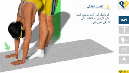 إحماء العضلة الجانبية للركبة