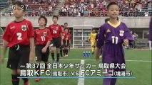 """eスポ ガイナーレ""""永里連続ゴール""""なのに・・・/少年サッカー鳥取県大会"""