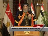 Déclaration du Pape Tawadros II sur la feuille de route millitaire