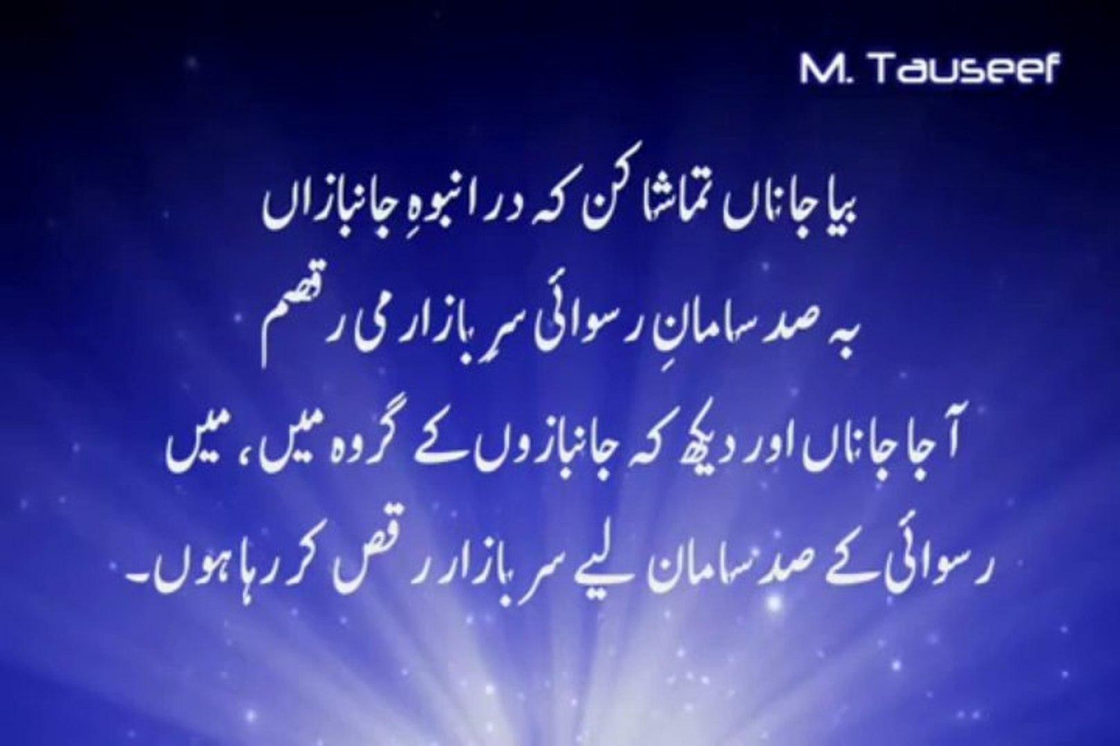 Nami danam ke akhir choon (with Urdu translation)- Farid Ayyaz qawal(Kalam  Shehbaz qalandar)