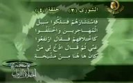 أخلاق النبى صلى الله عليه وسلم - الشورى 3