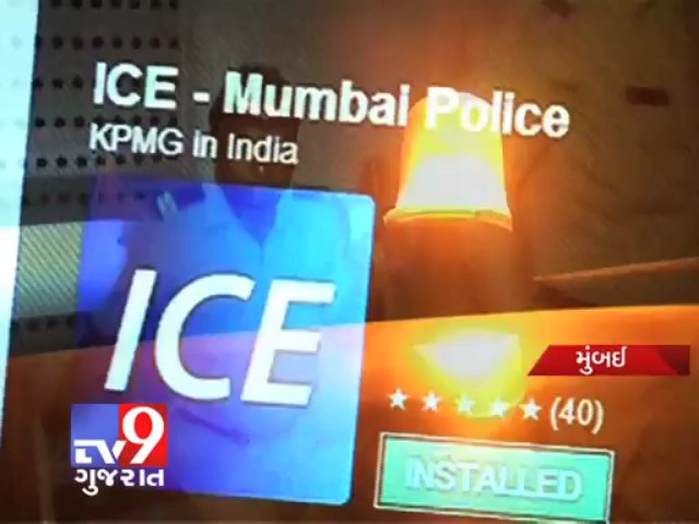 Tv9 Gujarat –  'ICE' Software by Mumbai Police for Women's Safety & Security