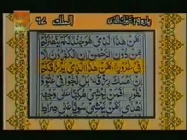 Quran Surah Mulk by Qari Abdul Rahman Sudais with urdu Translation
