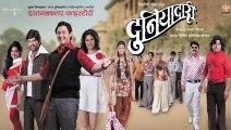 Duniyadari - Marathi Movie Review - Swapnil Joshi, Sai Tamhankar, Ankush Chaudhari