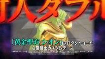 Saint Seiya : Brave Soldiers (PS3) - Publicité saint seiya