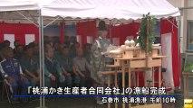 20130725 「水産特区」適用へ 石巻市桃浦で新漁船の進水式(宮城)