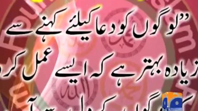 Youm-e-Ali Observed-31 Jul 2013
