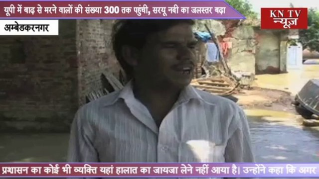 UP FLOOD- OVER 300 DEAD; WATER LEVEL RISES IN SARYU RIVER