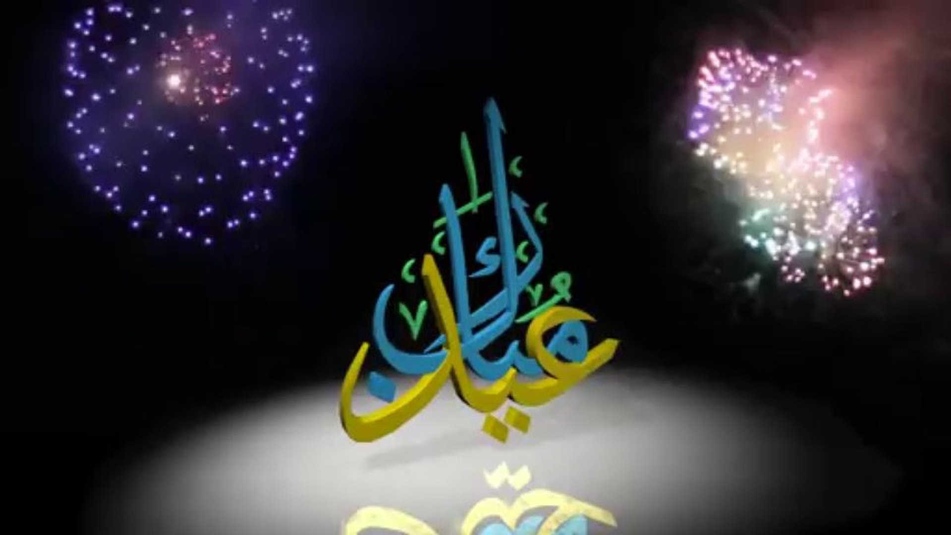 Eid Mubarak Song Hd Video Dailymotion