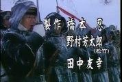 映画『八甲田山』 予告篇