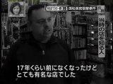 国松長官狙撃事件2