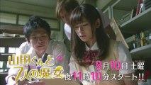 ドラマ「山田くんと7人の魔女」CM15秒