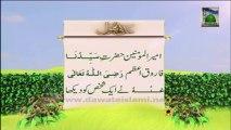 Islamic Information 05 - Qurbani Ka Andaaz - Qurbani Special