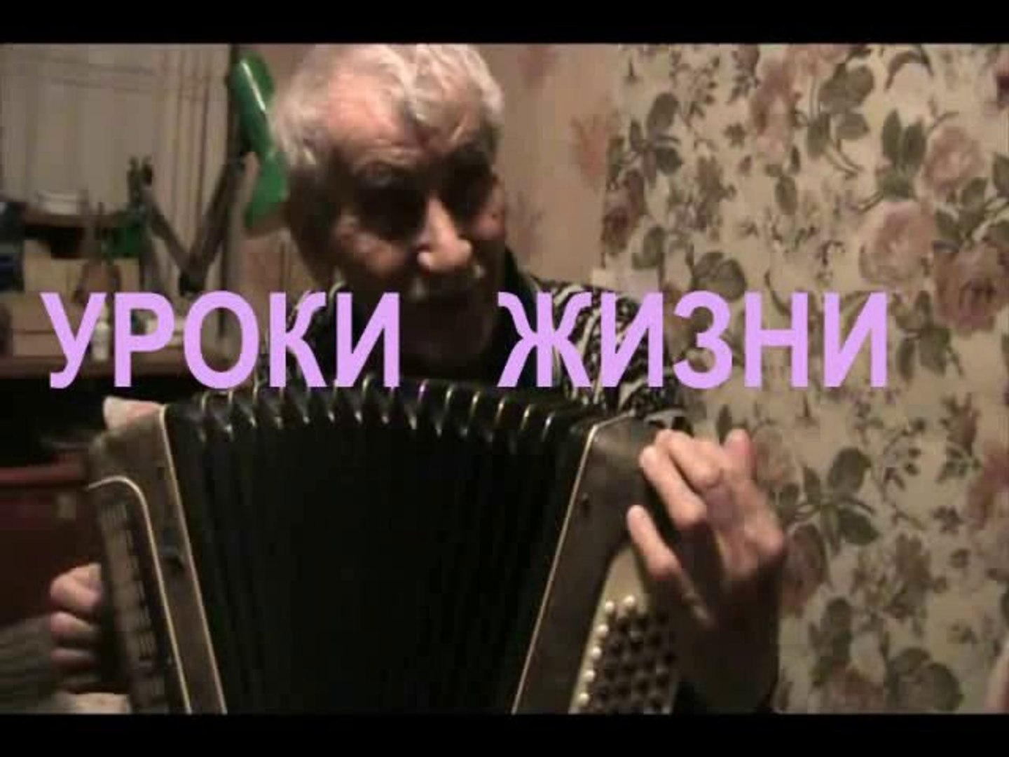 УРОКИ ЖИЗНИ * Film Muzeum Rondizm TV