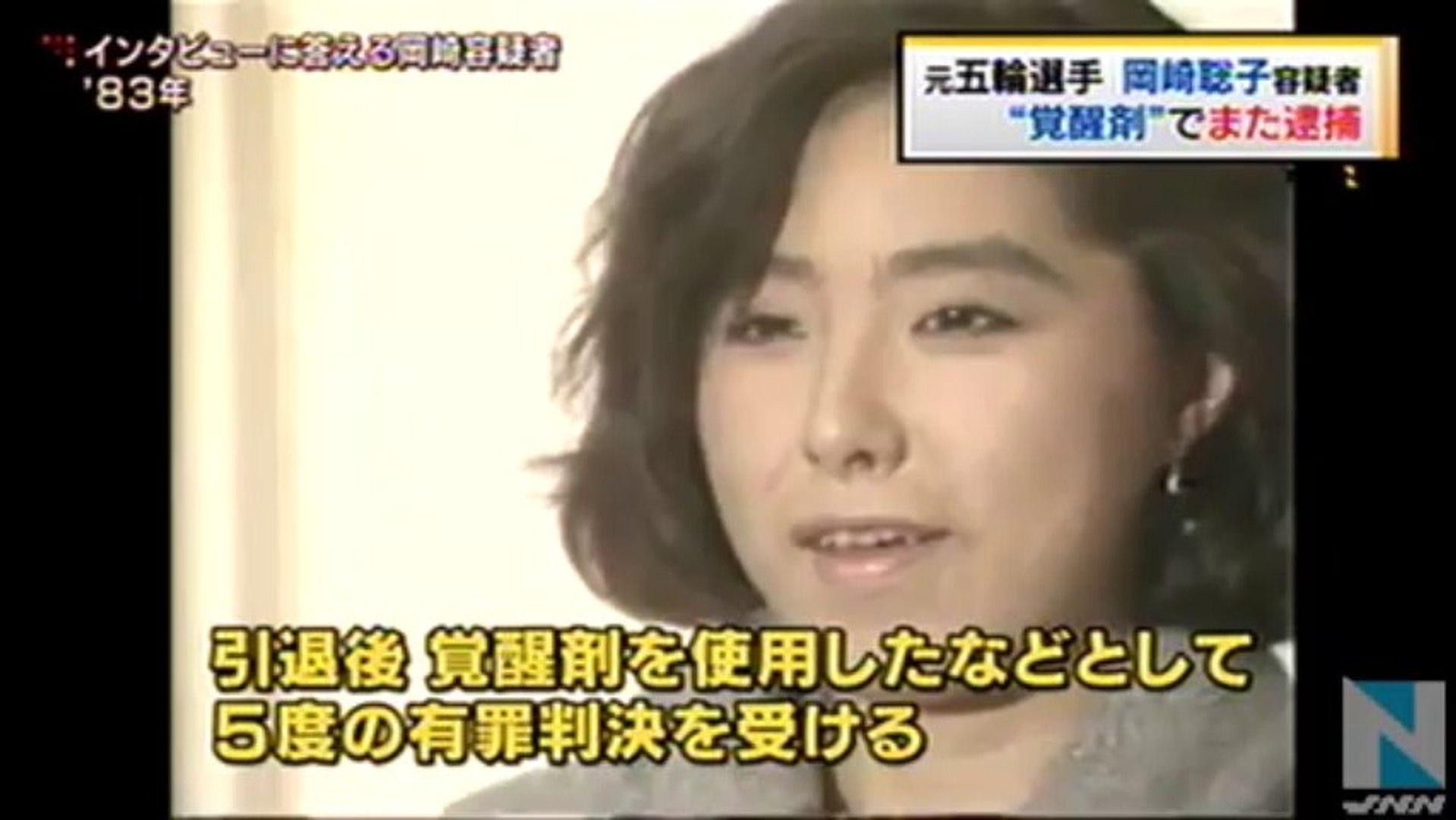 覚醒剤 岡崎 「釈放から20日で逮捕」 岡崎聡子が輝いていた頃