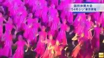 20130929 54年ぶり東京国体開催 開会式にオリンピック開催決定祝う演出も(東京)
