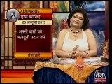 कुंभ राशि-3 अक्टूबर 2013