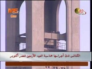 Les cloches la Cathédrale Saint-Marc du Caire retentissent à 14h05 précises en souvenir du 40ème anniversaire du 6 octobre 1973 !