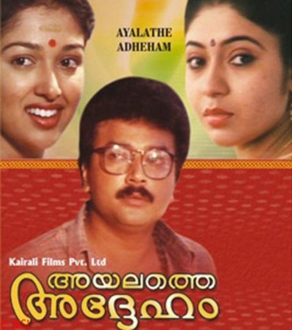 Ayalathe Adheham 1992: Full Length Malayalam Movie