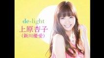 2代目【GTO】上原杏子(新川優愛)de-lightでCDデビュー