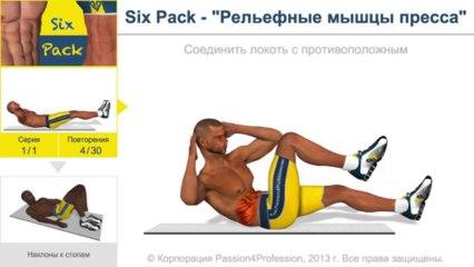 Рельефные мышцы пресса