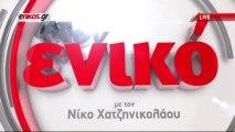 Η εκπομπή του Ν. Χατζηνικολάου στο enikos.gr με τον Αλέξη Τσίπρα 14-10- 2013.Α μέρος