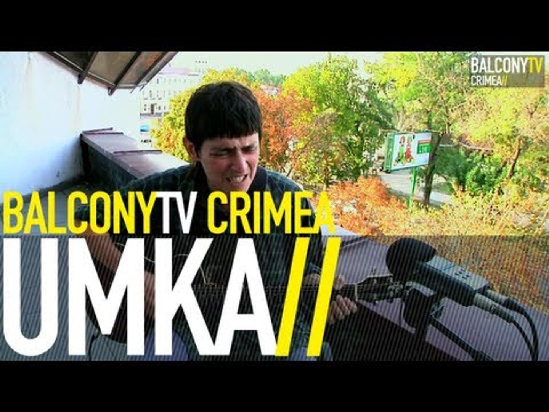 UMKA - НЕ ВОЛНУЙСЯ, МАМА (BalconyTV)