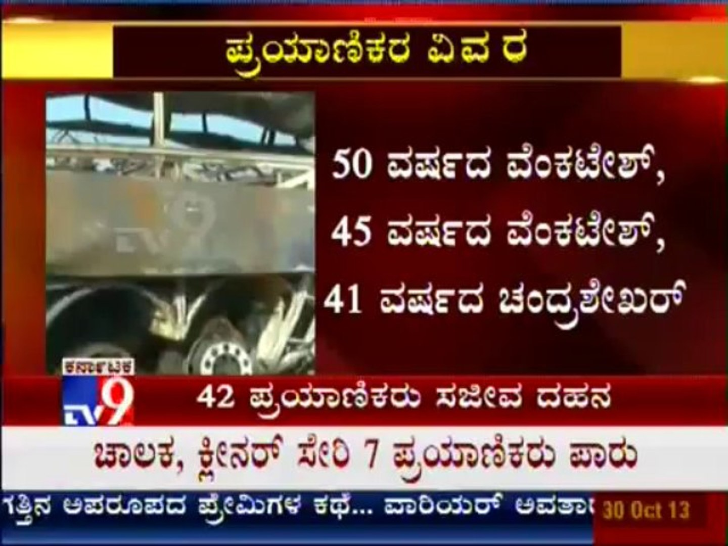 TV9 News: Bus Catches Fire in Andhra: 'Passengers List'