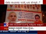 TV9 News: KJP President Yeddyurappa's Picture Being Displayed in BJP Hoardings