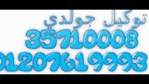 صيانة غسالات جولدي 35699066 - 01095999314 - اصلاح ثلاجات جولدي - المعادي