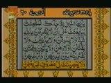 Sudais and Shuraim Quran Translation (Urdu) Para28 - 5 - YouTube